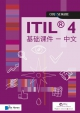 ITIL® 4 基础课件 – 中文 (Foundation Courseware – Simplified Chinese)